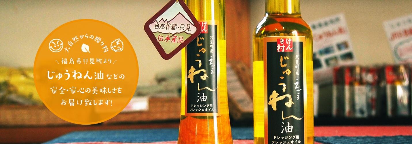 じゅうねん油(えごま油)
