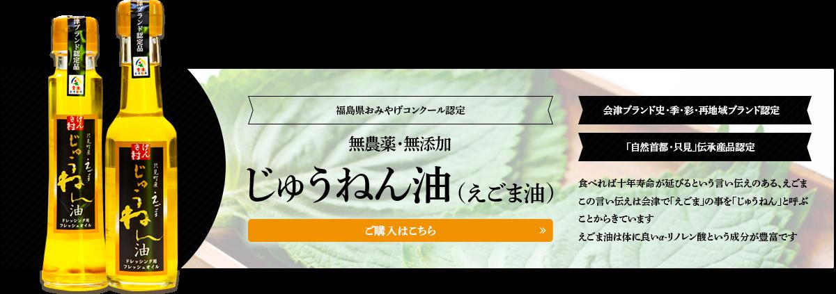 無農薬・無添加じゅうねん油(えごま油)