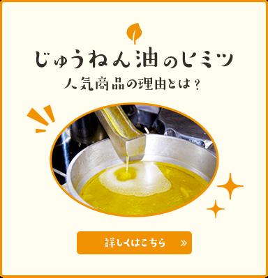 じゅうねん油のヒミツ