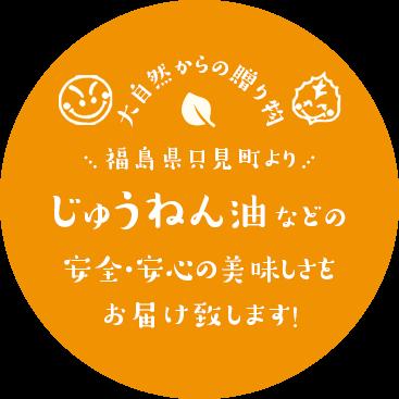 福島県只見町よりじゅうねん油などの安全・安心の美味しさをお届け致します!